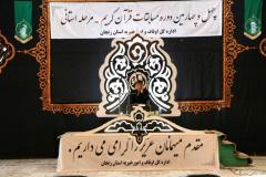 چهل و چهارمین مسابقات قرآنی مرحله استانی اوقاف زنجان به کار خود پایان داد