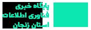 پایگاه خبری فناوری اطلاعات زنجان