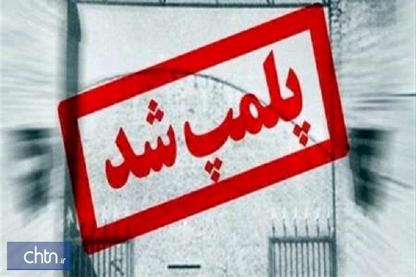 واحد اقامتی غیرمجاز در شهرستان زنجان پلمپ شد