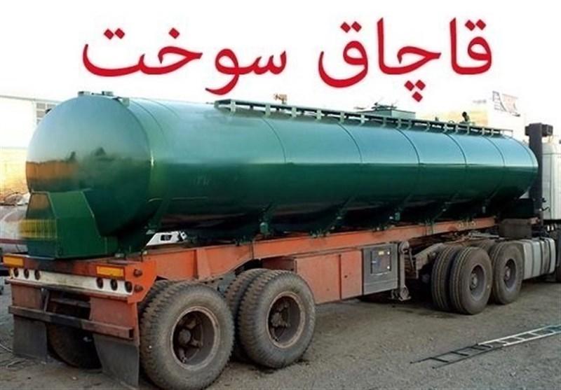 کشف بیش از 21 هزار ليتر سوخت قاچاق در زنجان