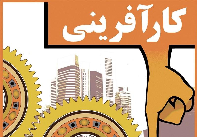 فعالیت 22مرکز کار آفرینی در زنجان