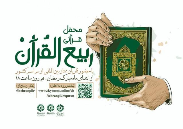 محفل قرآنی «ربیع القرآن» در زنجان برگزار می شود