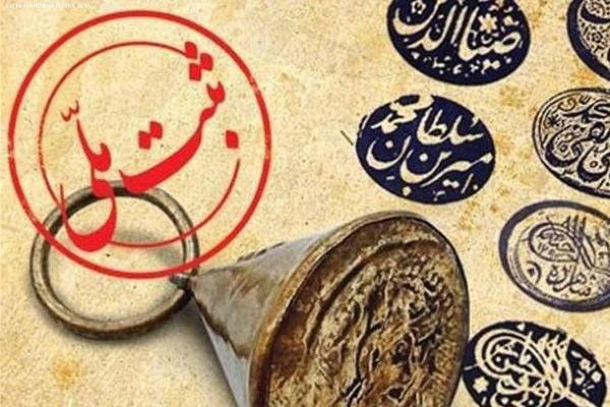 ثبت 28 اثر زنجان در فهرست ملی