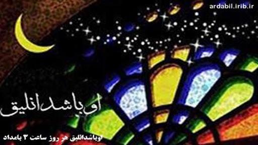 « اوباشدانلیق » ویژه سحرگاهان ماه مبارک رمضان
