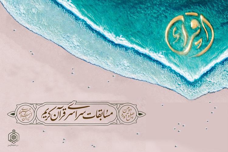 حضور 297 زنجانی در مسابقات قرآن اوقاف
