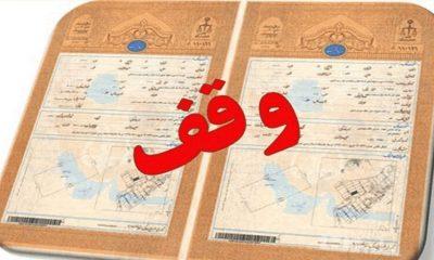 اخذ سند ششدانگ روستای موقوفه طهماسب آباد سلطانیه زنجان به مساحت ۴۳۵ هکتار