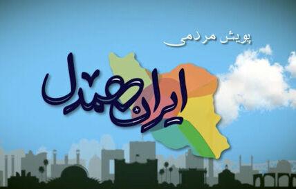 کمک 16میلیاردی زنجانی ها در پویش ایران همدل