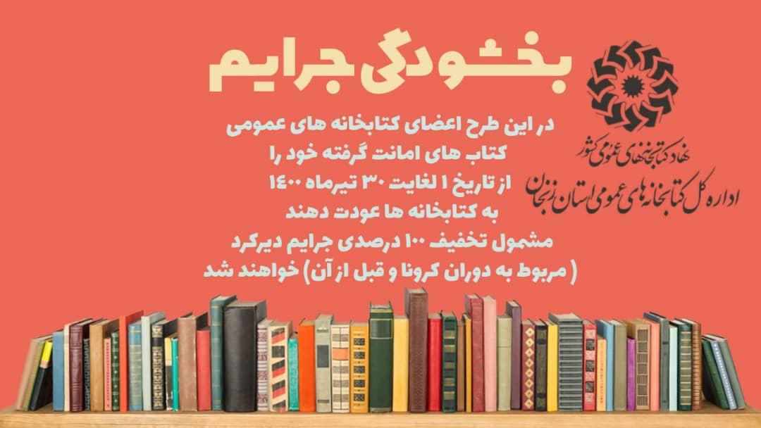 اجرای طرح بخشودگی جرایم از میلاد نور تا عید سعید قربان