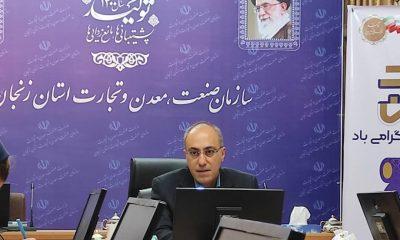 صدور یک هزار و 283 فقره پروانه بهرهبرداری در زنجان