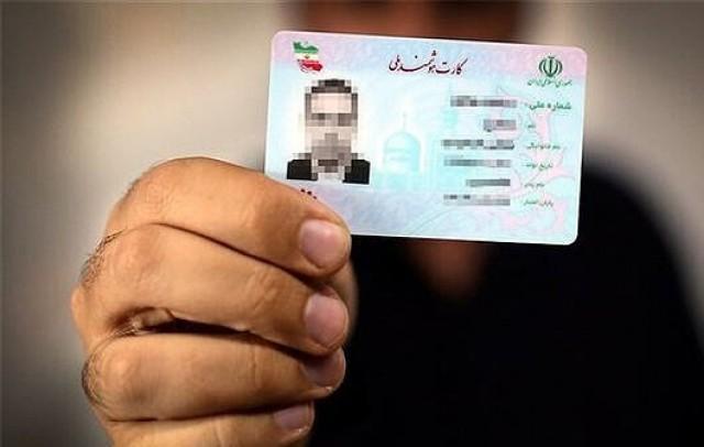 کمتر از 8 درصد مردم استان کارت هوشمند ملی نگرفته اند