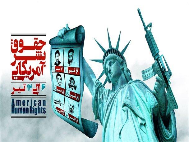 مراسم هفته بازخوانی و افشای حقوق بشر آمریکایی در زنجان برگزار می شود
