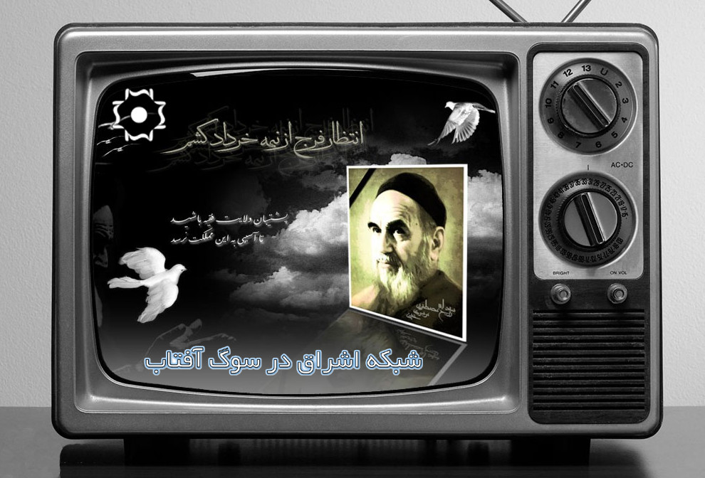 «مرثیه آفتاب» ویژه برنامه سالگرد ارتحال حضرت امام(ره) و قیام خونین15 خرداد