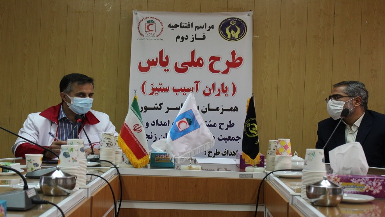 اجرای فاز دوم طرح یاس در هلال احمر استان زنجان کلید خورد