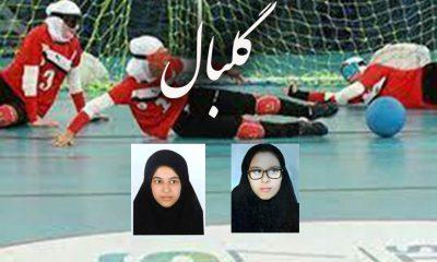دو دانش آموز زنجانی به عضویت تیم ملی گلبال بانوان ایران جهت شرکت در بازی های پاراآسیایی بحرین درآمدند