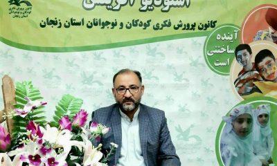 ثبتنام کارگاههای آنلاین کانون پرورش فکری زنجان آغاز شد