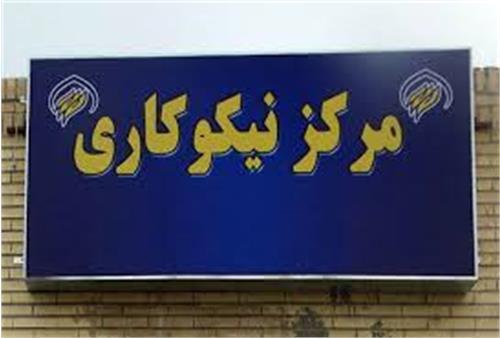 فعالیت 25مرکز نیکوکاری تخصصی در استان زنجان