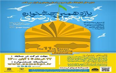 انتشار فراخوان یازدهمین دوره جشنواره کتابخوانی رضوی