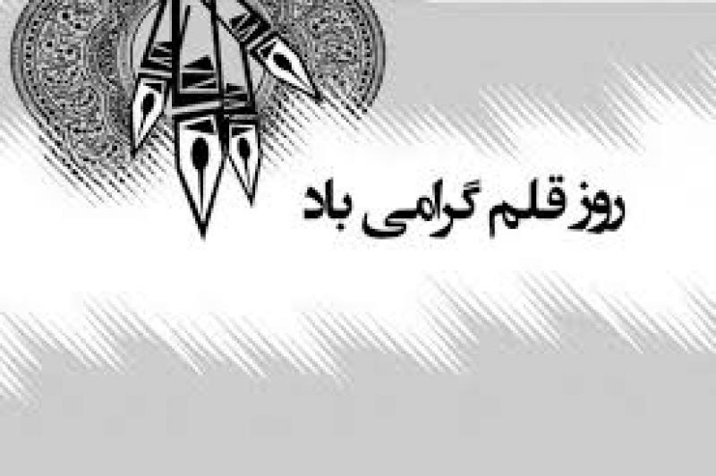 آیین نکوداشت روز قلم در زنجان برگزار می شود