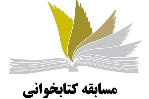 برگزاری مسابقه کتابخوانی با کاروان غدیر در زنجان