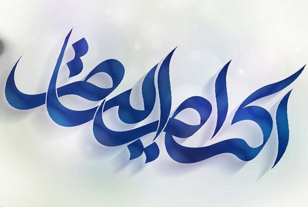 مشارکت بسیج برای جذب بیش از 17هزار حامی برای ایتام زنجانی