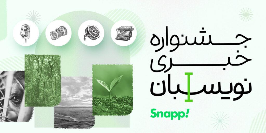 اسنپ برای حفظ محیط زیست جشنواره خبری نویسبان را برگزار میکند