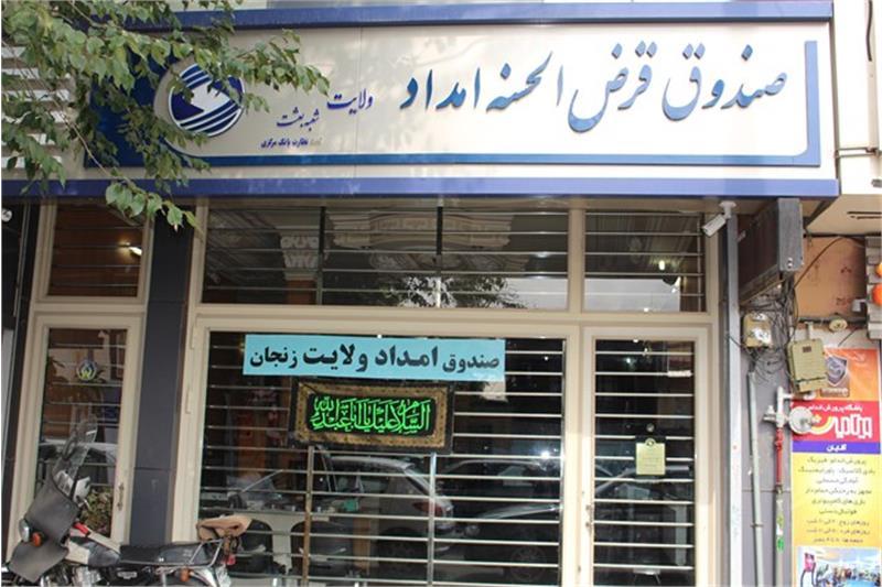 پرداخت بیش از 11میلیارد تومان تسهیلات قرض الحسنه به مددجویان زنجانی