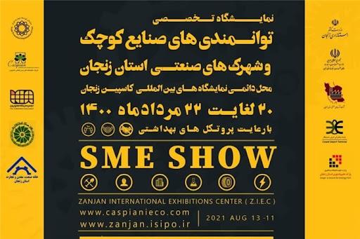 نمایشگاه تخصصی توانمندی های صنایع کوچک و شهرک های صنعتی استان زنجان برگزار می شود