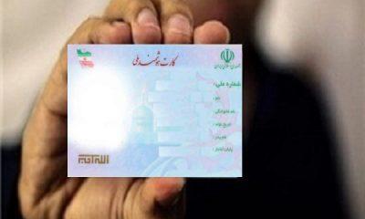کمتر از 7 درصد مردم استان کارت هوشمند ملی نگرفته اند