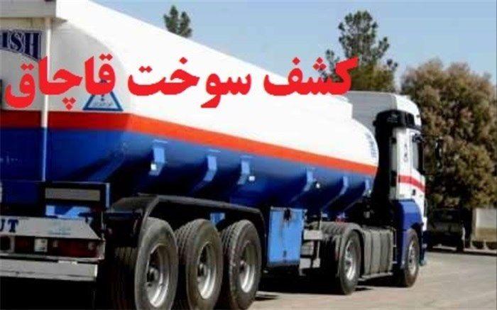 كشف 22 هزار ليتر سوخت قاچاق در زنجان