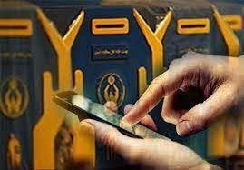 فراهم شدن امکان پرداخت صدقه با استفاده از کد QR در زنجان