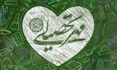 طرح مهر تحصیلی در زنجان اجرا شد