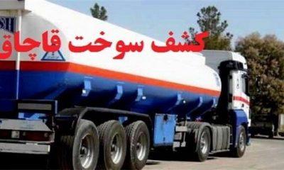 بیش از 13 هزار ليتر سوخت قاچاق در زنجان كشف شد