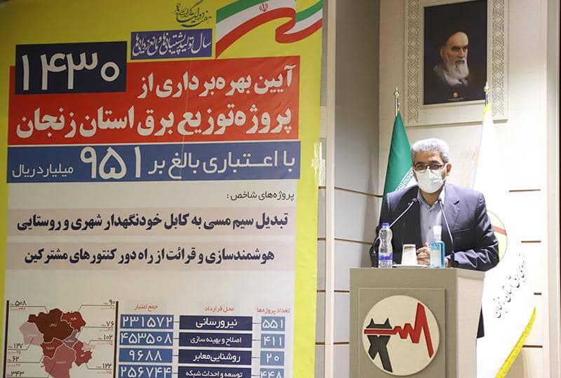 یک هزار و ۴۳۰ پروژه توزیع برق استان زنجان به بهره برداری رسید