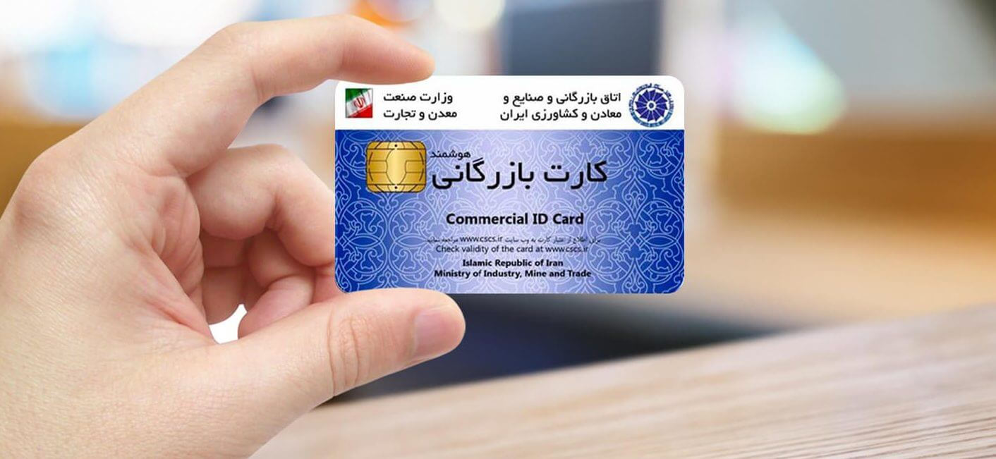 صدور و تمدید 90 کارت بازرگانی در استان زنجان