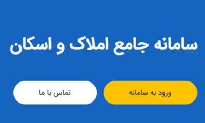 لزوم ثبت هر چه سریع تر مردم زنجان و ابهر در سامانه ملی املاک و اسکان