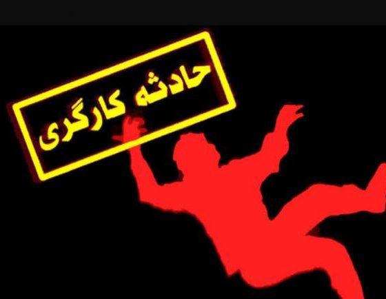 گاز نیتروژن جان 3 نفر از کارگران شرکت فولاد ناب آرش ابهر را گرفت