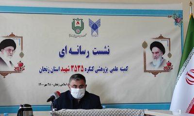 خط خون اولین اپلیکیشن از اطلاعات کلیه شهدای کشور در زنجان رونمایی می شود