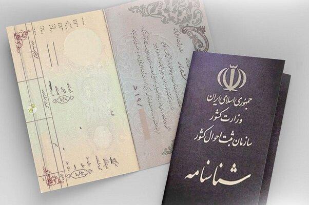 ۵۴ شناسنامه برای فرزندان حاصل از ازدواج زنان ایرانی و مردان خارجی در زنجان صادر شد