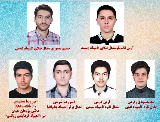 افتخار آفرینی دانش آموزان استان زنجان در المپیاد های علمی کشور