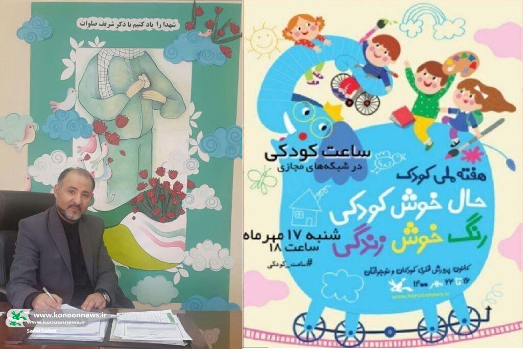 اجرای برنامه هماهنگ #ساعت_کودکی همزمان با هفته ملی کودک در زنجان